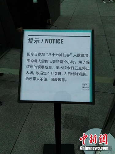 4月1日下午,央美美术馆门前关于参观《八十七神仙卷》的提示标牌。<a target='_blank' href='http://www.chinanews.com/' >中新网</a>记者 宋宇晟 摄