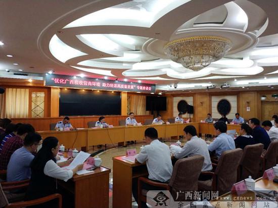 广西国税地税邀纳税人座谈 共话优化税收营商环境