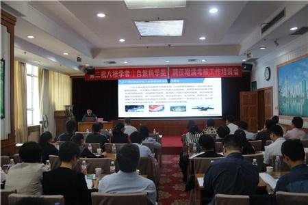 2018年第二批八桂学者(自然科学类)聘任期满考核工作培训会在南宁市举行