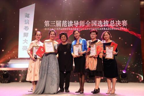 诵读艺术家张筠英为第三届为你诵读范读导师全国选拔总决赛获奖选手颁奖