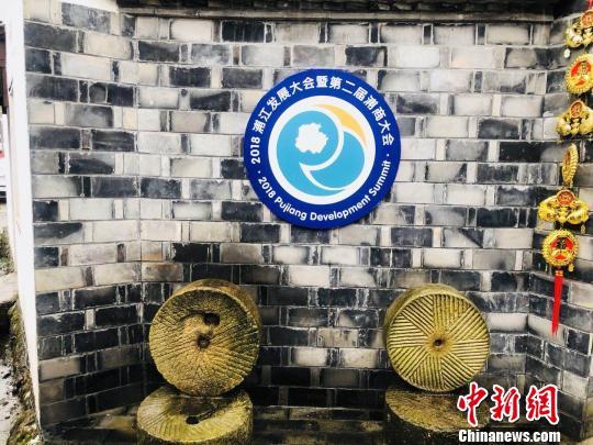 浙江浦江举办发展大会乡贤铺就经济发展路