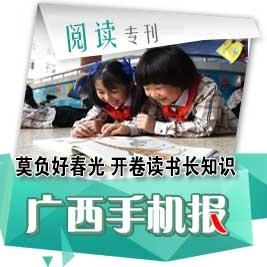 广西手机报4月7日下午版