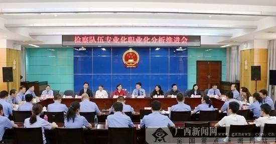 防城港检察机关召开分析会 推进队伍专业化建设