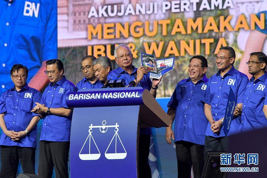 (国际)(2)马来西亚执政联盟国民阵线发布竞选宣言