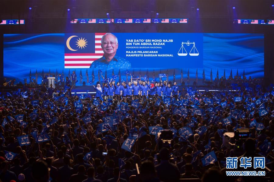 (国际)(4)马来西亚执政联盟国民阵线发布竞选宣言