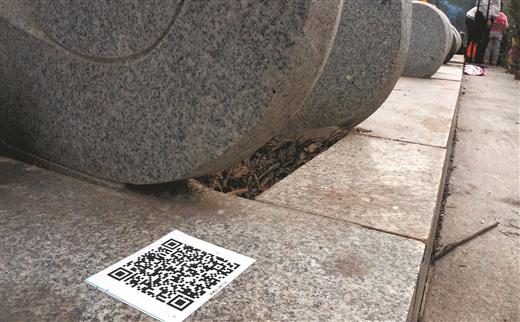 墓位贴二维码别忘记隐私安全