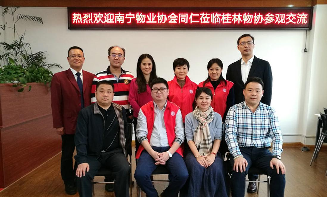 南宁物协与桂林物协开展工作交流