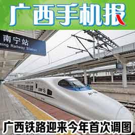 广西手机报4月10日上午版