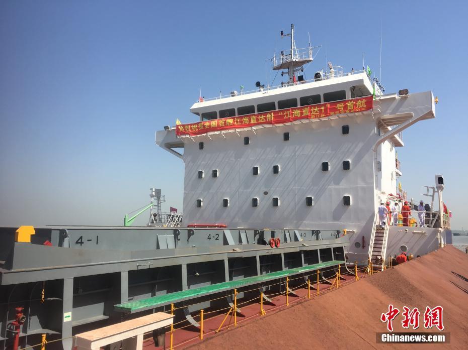 中国首艘江海直达船正式投入运行