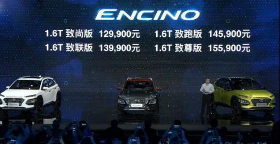 北京现代ENCINO上市 售价12.99万-15.59万