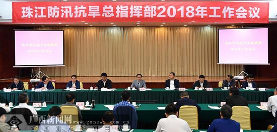 珠江防总2018年工作会议在邕召开 陈武出席并讲话