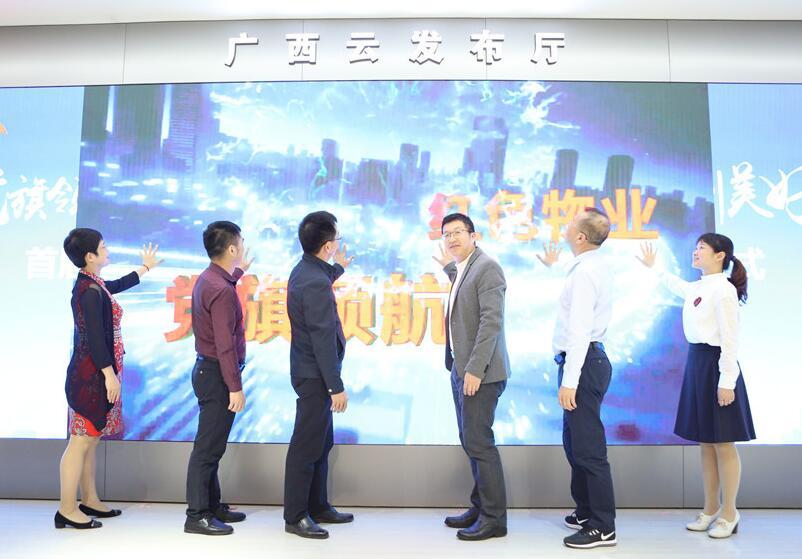 高清图集:首届银河开户物业服务宣传月4月11日启动