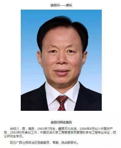 徐绍川同志任广西壮族自治区党委统战部部长