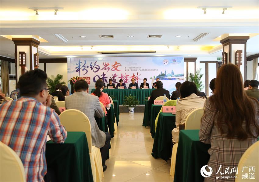 广西兴安第十一届桂林米粉文化节新闻发布会现场