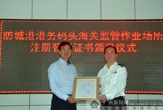 防城港港务码头海关监管作业区获登记注册