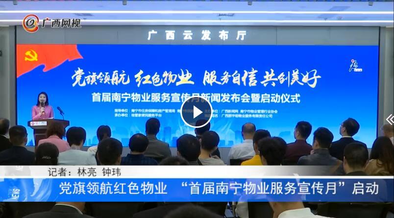 """党旗领航红色物业 """"首届南宁物业服务宣传月""""启动"""