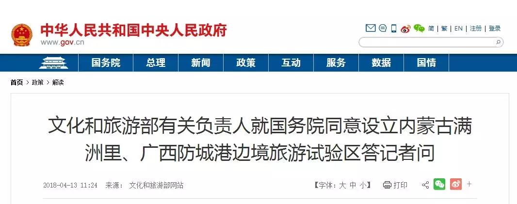 重磅!国务院赞同设立广西防城港疆域旅游实验区