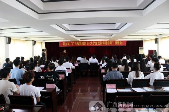 """第九届""""广西校园戏剧节·大学生戏剧评选活动""""启动"""