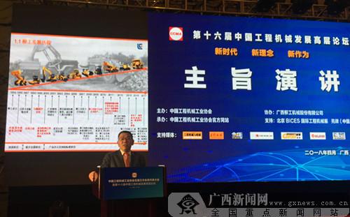 中国工程机械工业协会五届三次会员大会在柳州召开