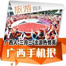 广西手机报4月14日下战书版
