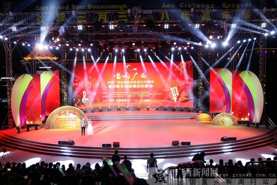 """""""唱响广西""""青年歌手选拔赛在南宁启动"""