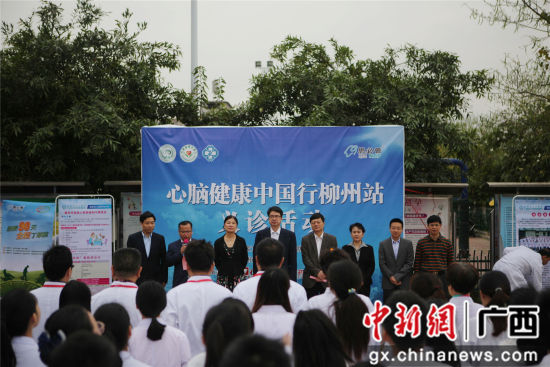 国家卫健委心脑健康中国行义诊柳州站启动