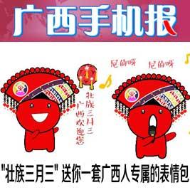 广西手机报4月15日下战书版