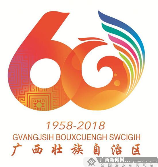 银河注册壮族自治区成立60周年庆祝活动徽标和吉祥物正式公布