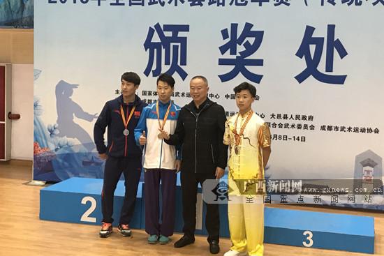 2018全国武术套路冠军赛(传统项目):广西获1金2银