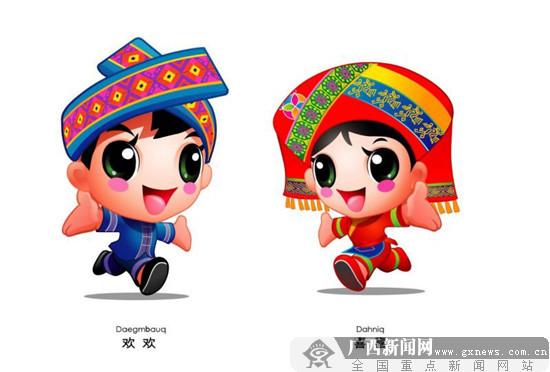 广西壮族自治区成立60周年庆祝活动徽标和吉祥物正式公布