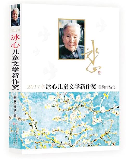 冰心儿童文学新作奖揭晓 广西三作家喜获佳作奖