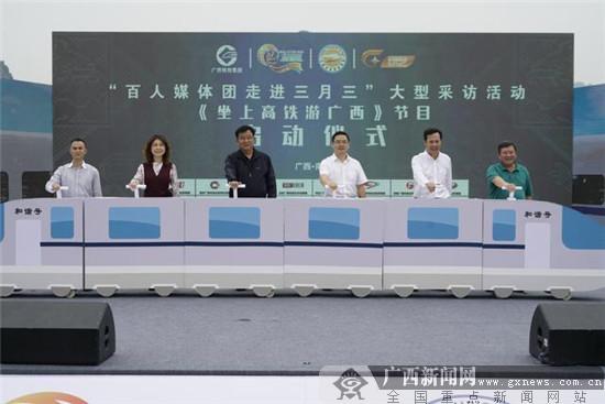 """""""百人媒体团走进三月三""""大型采访活动在南宁启动"""