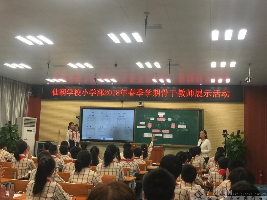 南宁:仙葫学校开展春季期骨干教师展示活动(高清)