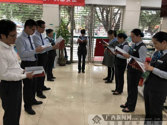 农行防城港分行营业室组织学习违法案件警示录