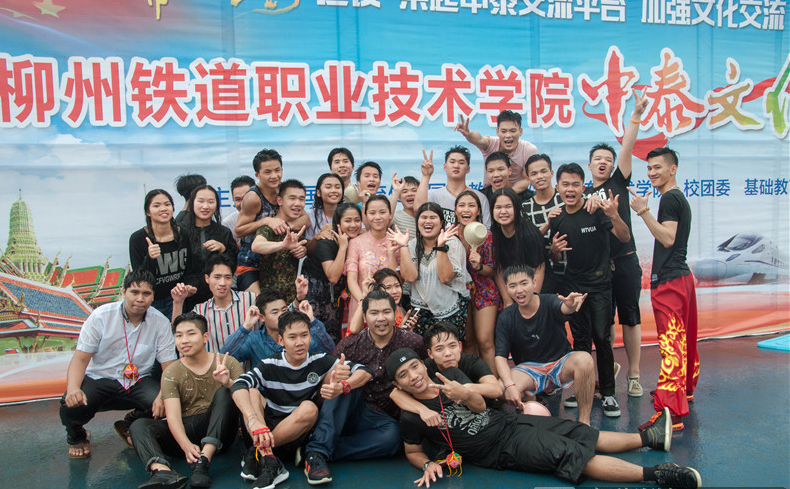 柳州铁道职业技能学院举行中泰文明交换运动