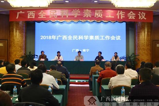 2018年广西全民科学素质工作会议在南宁举行