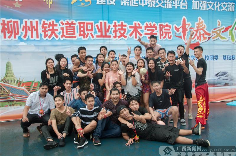 柳州铁道职业技术学院举办中泰文化交流活动