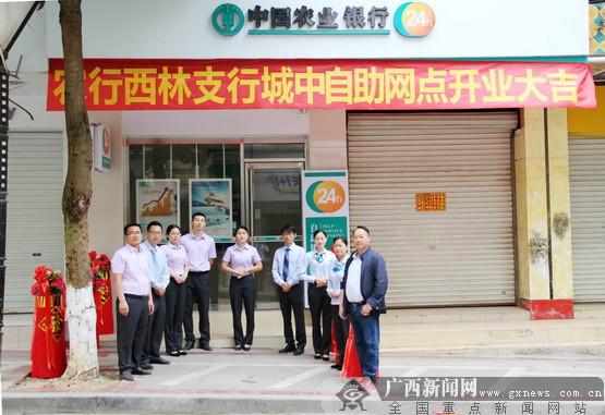 农行西林县支行城中离行式自助银行正式开业