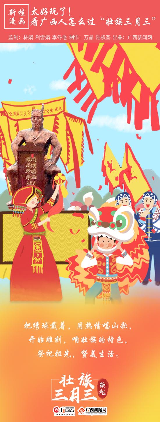 """[新桂漫画]太好玩了!看广西人怎么过""""壮族三月三"""""""