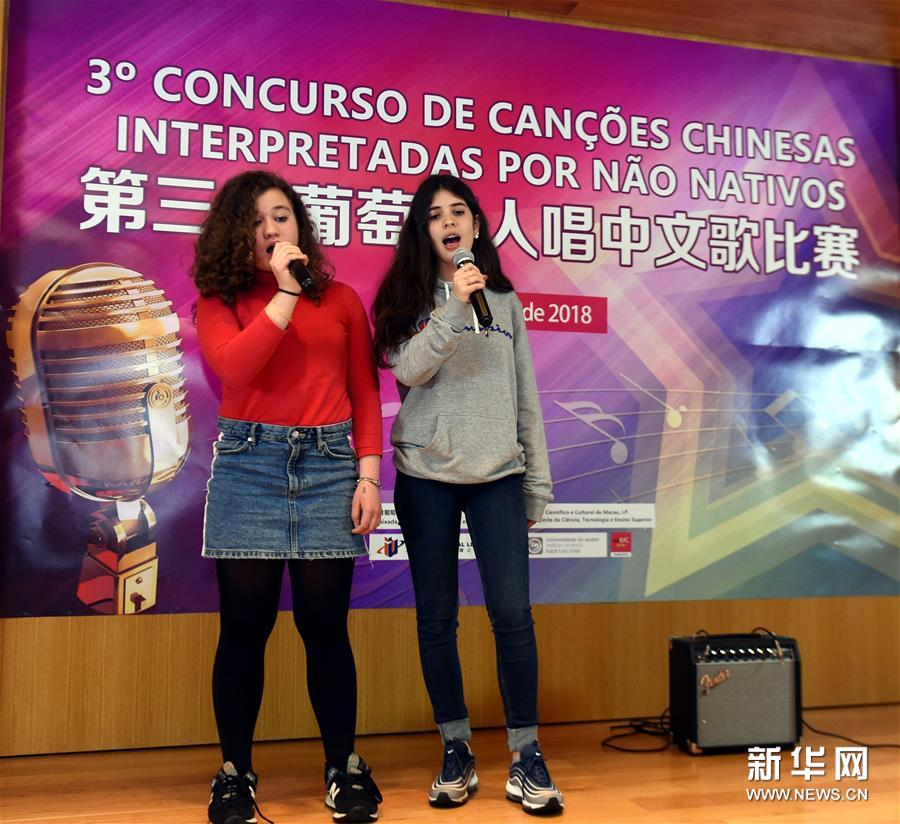 (XHDW)(1)葡萄牙人唱中文歌比赛在里斯本举行