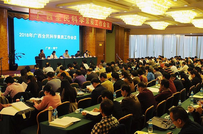2018年广西全民科学素质工作会议在南宁召开