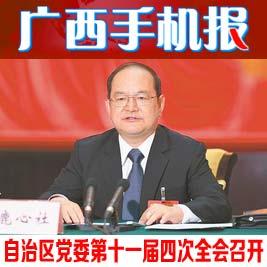 广西手机报4月17日上午版