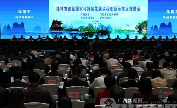 桂林推进建设国家可持续发展议程创新示范区(图)