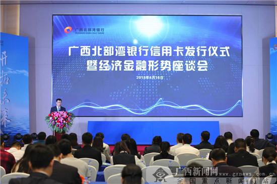 """广西北部湾银行推出首张信用卡 打造客户信赖的""""人生金融旅伴"""""""