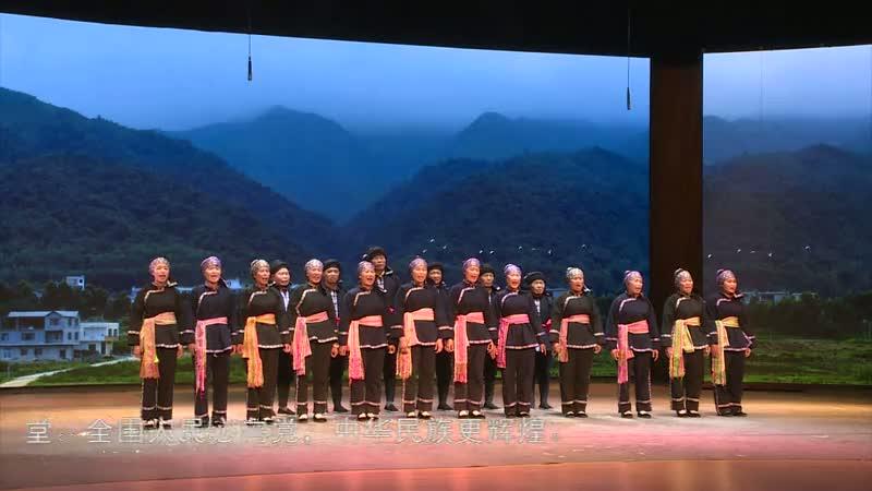 贺州――瑶语山歌颂党恩