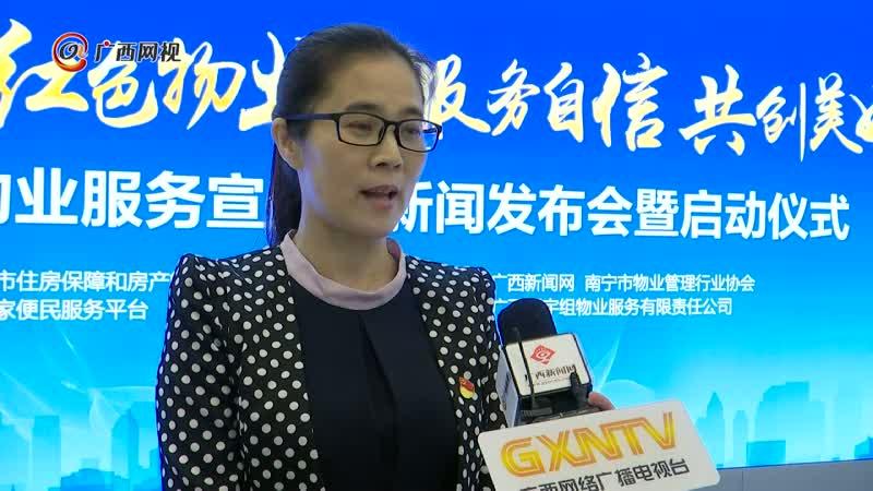 冯凤:入驻桂管家 为党员提供沟通学习平台