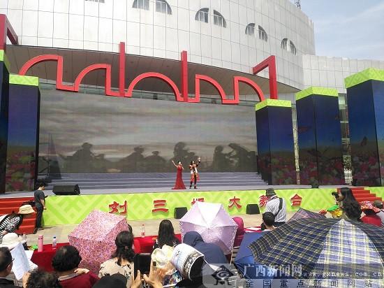 """2018中国柳州""""鱼峰歌圩""""山歌邀请赛激情开赛"""