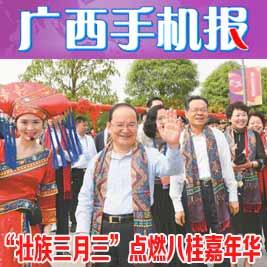 广西手机报4月19日精华版