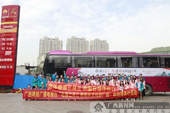 """""""壮族三月三 新媒体文化游广西""""网络媒体行活动开启"""