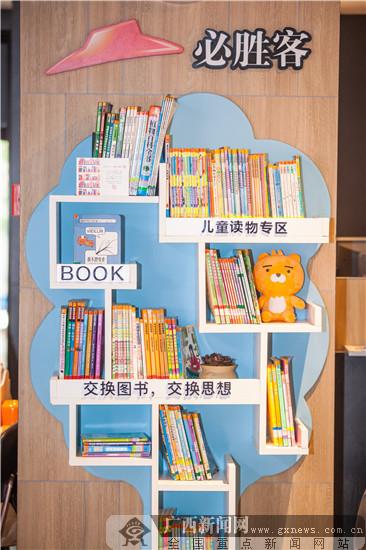 必胜客携手南宁市图书馆成立阅读换书中心